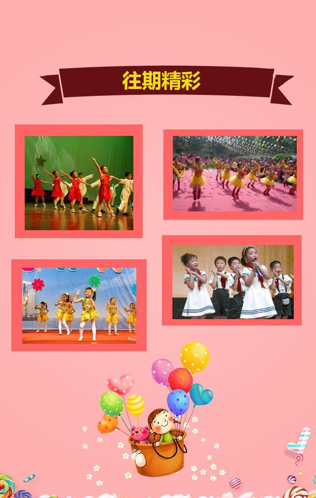 六一儿童节学校幼儿园文艺汇演乐园派对活动邀请函