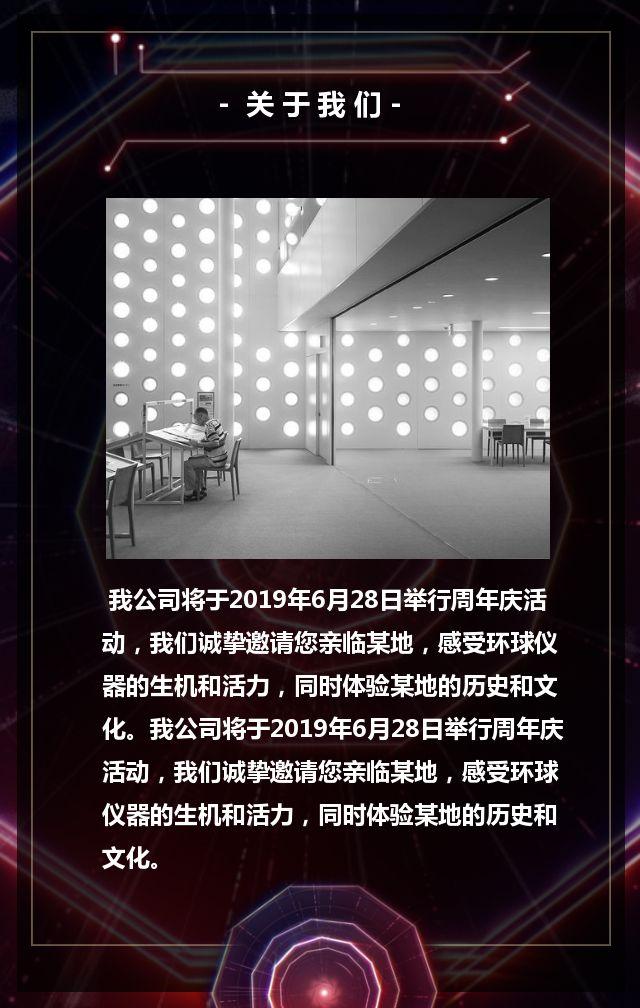 """动感科技时尚潮流互联网IT高端峰会论坛会议邀请""""简单易用"""""""