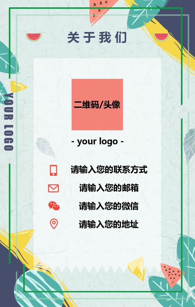 【夏至】节气科普/企业宣传/品牌推广
