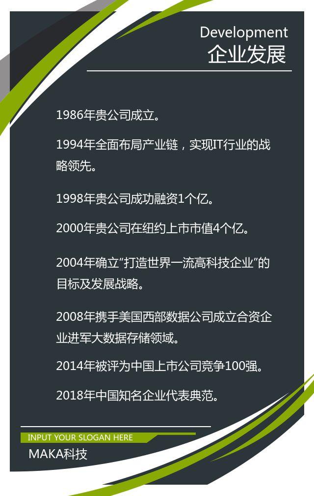 扁平简约绿色企业宣传企业招商画册H5
