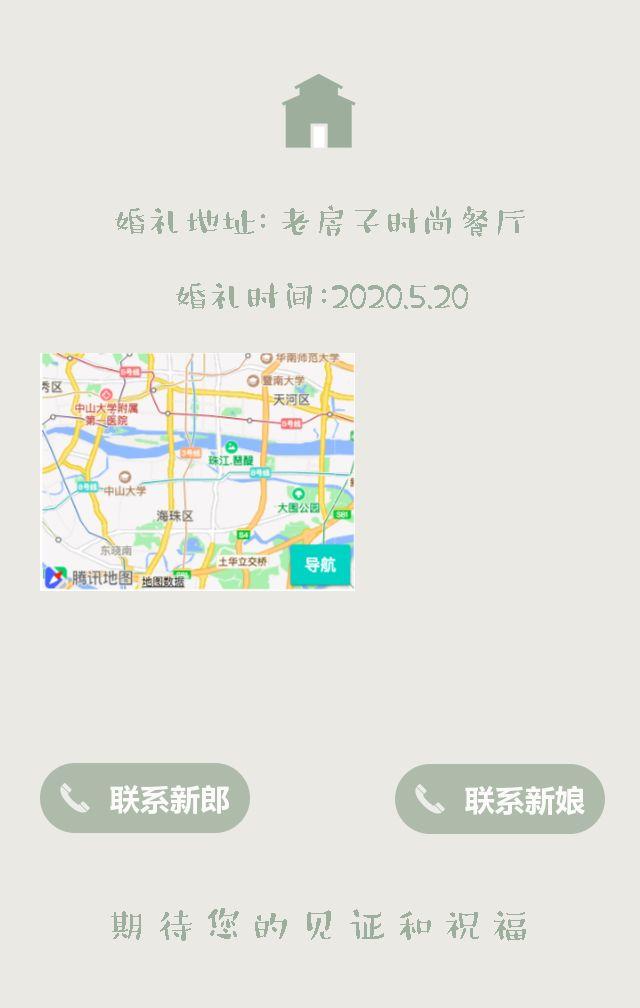 ins简约文艺浪漫淡绿色系情人节表白婚礼H5邀请函