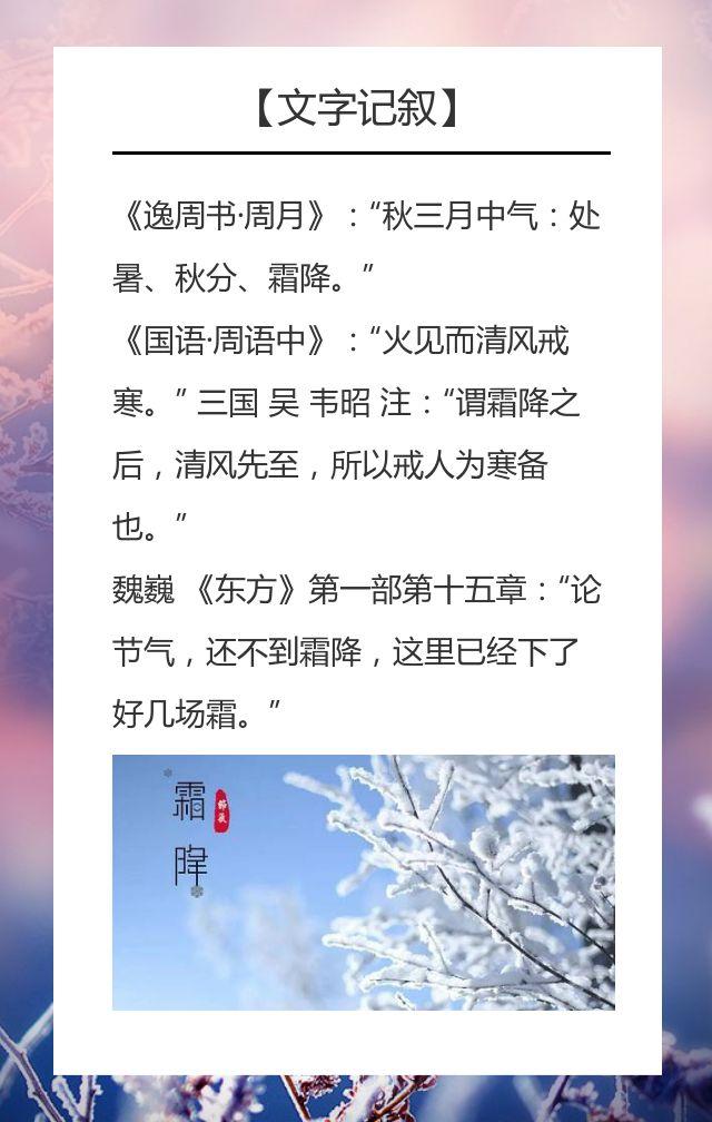 唯美霜降节气科普企业宣传H5