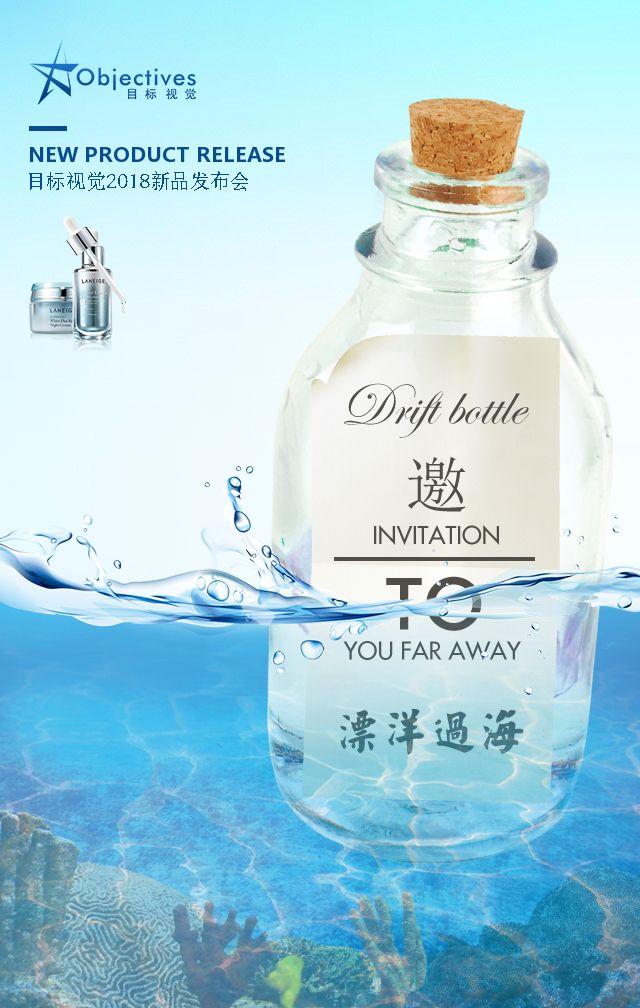 创意漂流瓶新品发布会邀请函