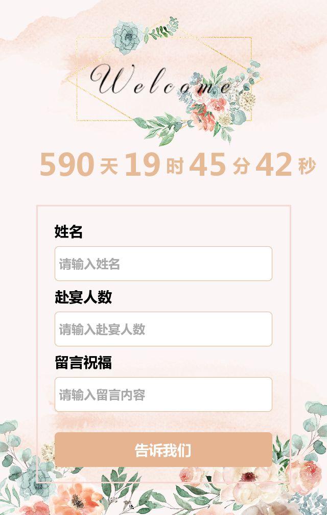 水彩森系婚礼请柬/浪漫/高端/时尚/简约/文艺