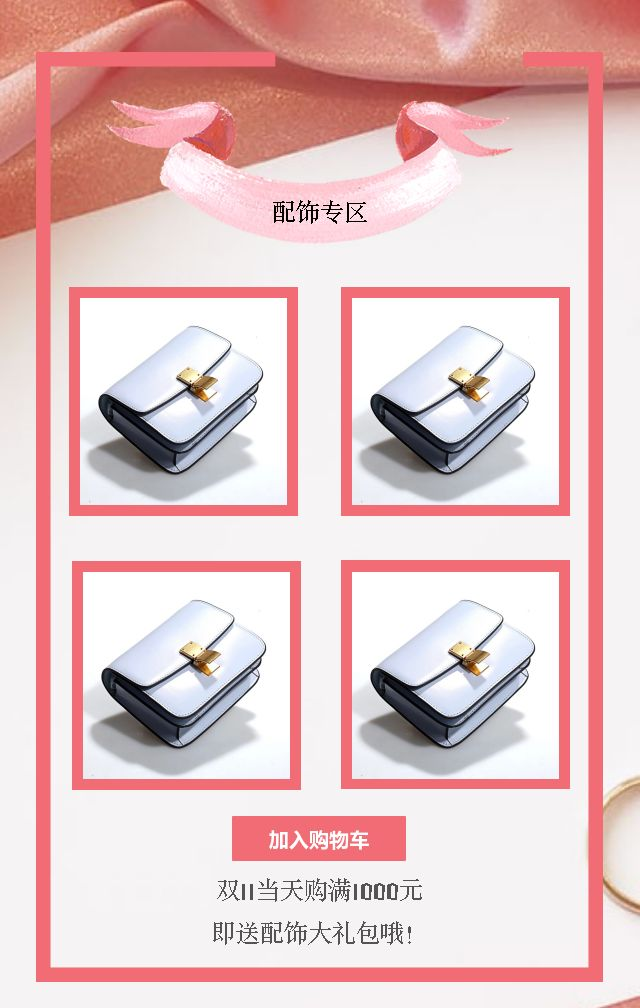 双十一服饰美妆数码首饰促销淘宝电商微商清新粉