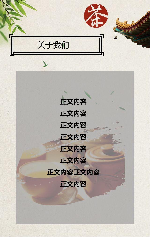 人生如茶  心中有饮无疆