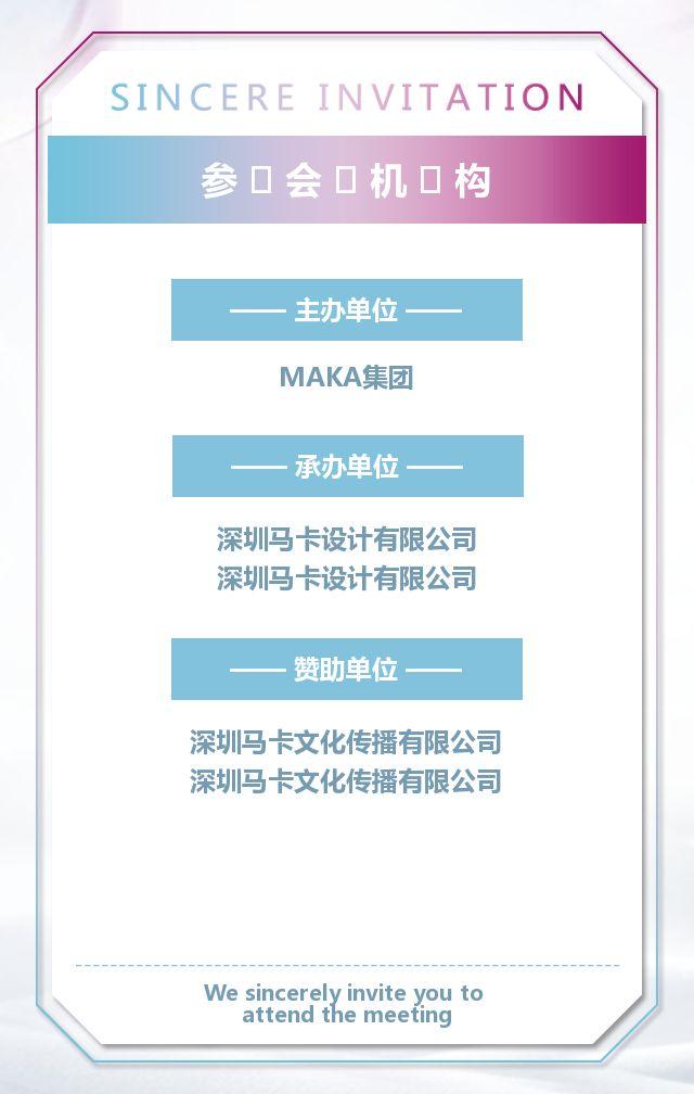 唯美小清新零售企业发布会邀请函企业宣传H5