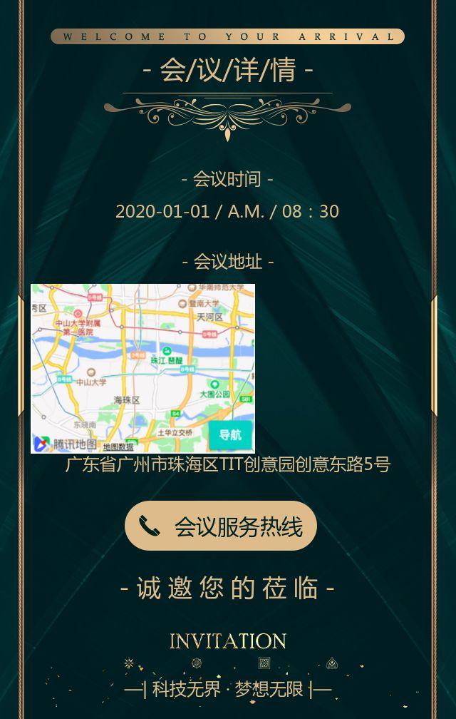 酷炫快闪高端绿金轻奢商务地产金融会议会展邀请函H5