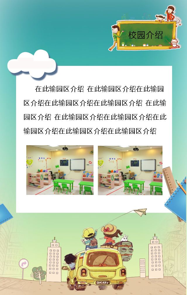 幼儿园开园宣传/新学期开学宣传/开学典礼