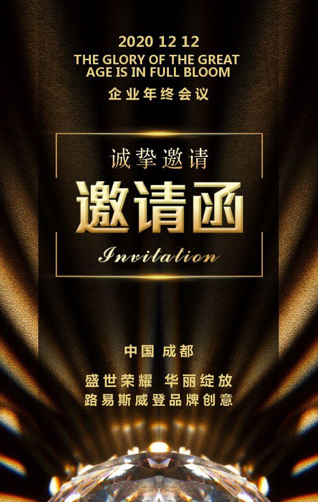 高端大气炫酷黑金企业公司活动开业邀请函请柬