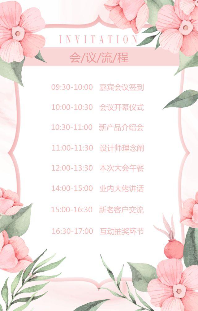 小清新商务邀请函新品发布邀请函会议活动