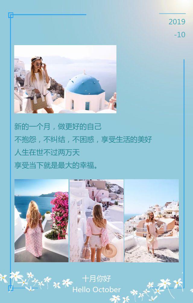 小清新十月10月你好音乐相册旅游相册