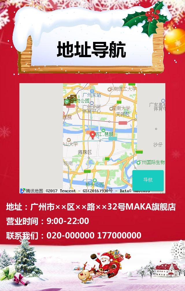 圣诞节 圣诞快乐 圣诞节促销 店铺促销 微商 微店 淘宝天猫 苏宁 节日促销