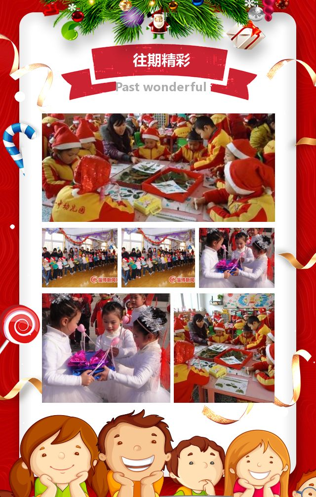 可爱卡通红色圣诞节幼儿园亲子活动活动邀请函
