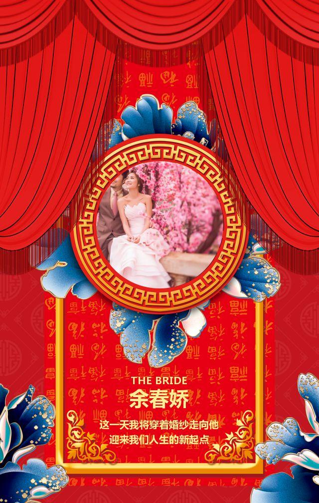 红色喜庆中国风时尚大气高端古典古风婚礼邀请函结婚请帖