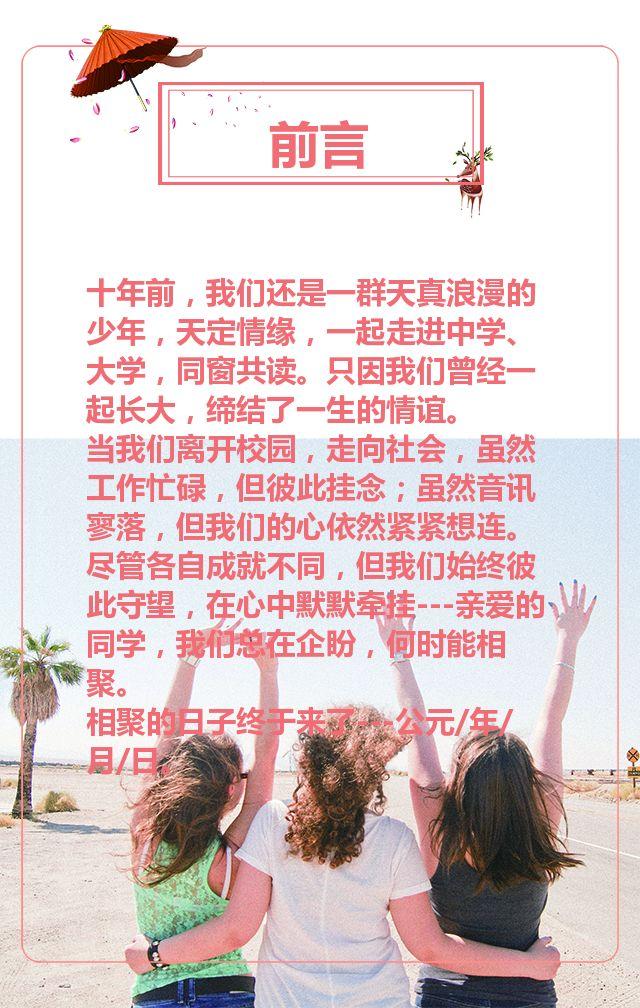 同学会/时尚小清新同学会/简约大气同学聚会/毕业季/聚会/同学联谊会