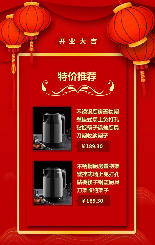 红色中国风开业促销宣传H5模板