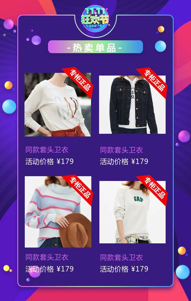 现代时尚炫酷双十一商家活动促销H5模板