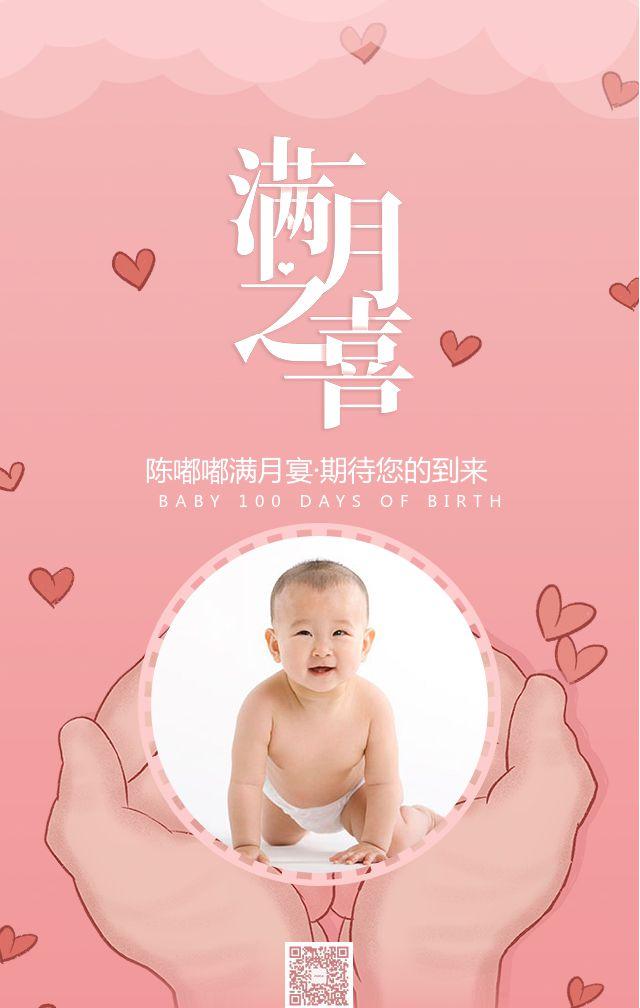 宝宝满月酒 粉色婴儿满月之喜 温馨简约相册邀请函