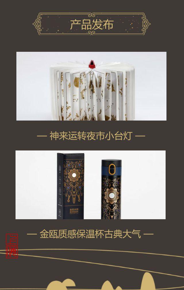 中国风典雅复古风企业会议邀请函展会峰会讲座论坛研讨会H5