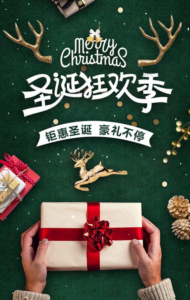 圣诞节风格新品上市产品展示产品促销新店开业试营业品牌宣传推广活动