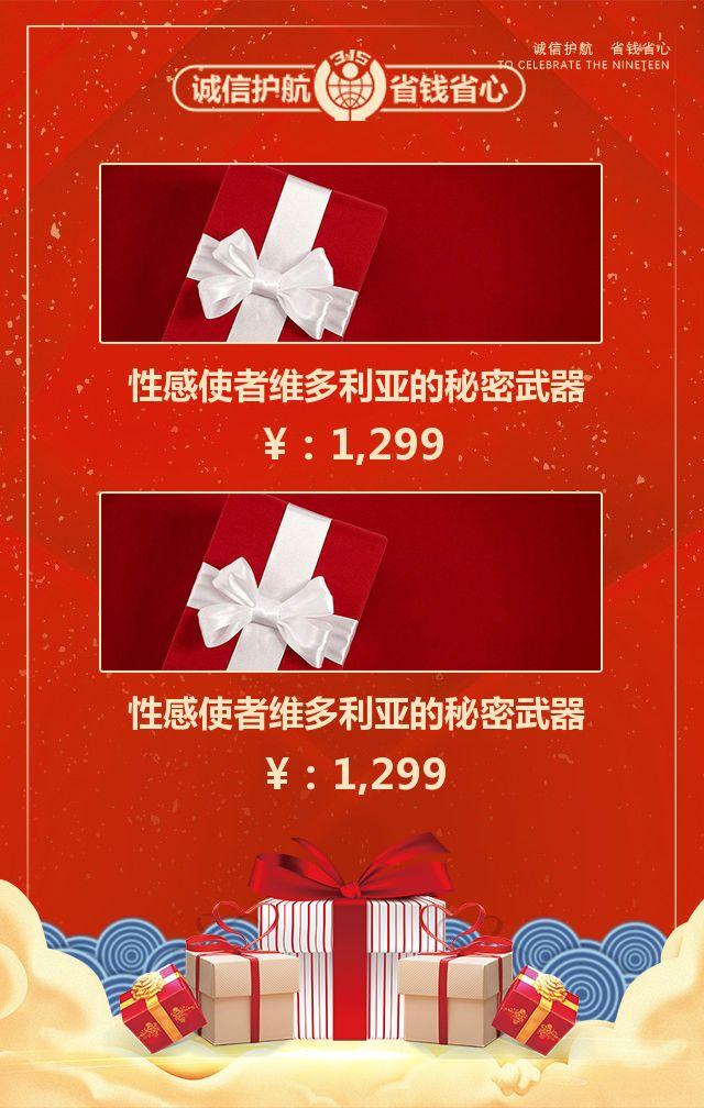 中国红诚信315消费者权益日低价购商场家具建材超市活动促销打折