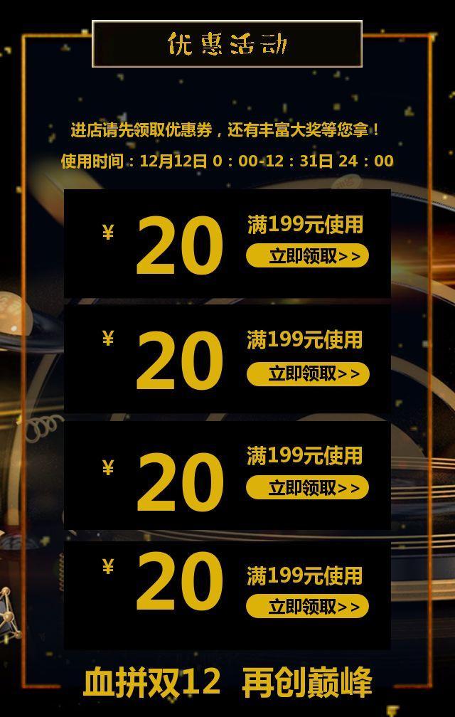 双12活动、双十二活动、双十二活动促销、双十二商店促销、双12购物促销