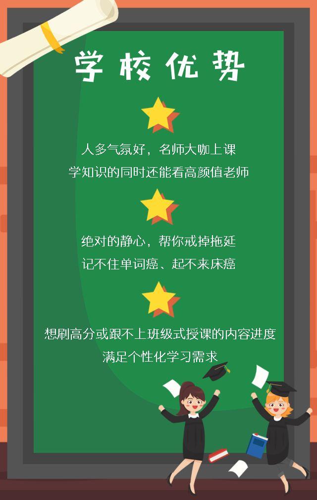 小学生 中学生 初中生 高中生辅导班/补习班/培训班/晚托管班/教育系列通用模板