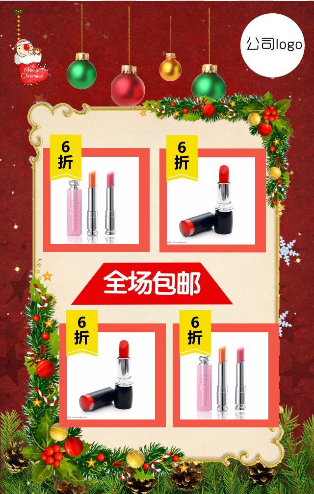 圣诞节促销活动/欢快圣诞节促销/节日促销/元旦促销/实体店促销广告/网上店铺促销