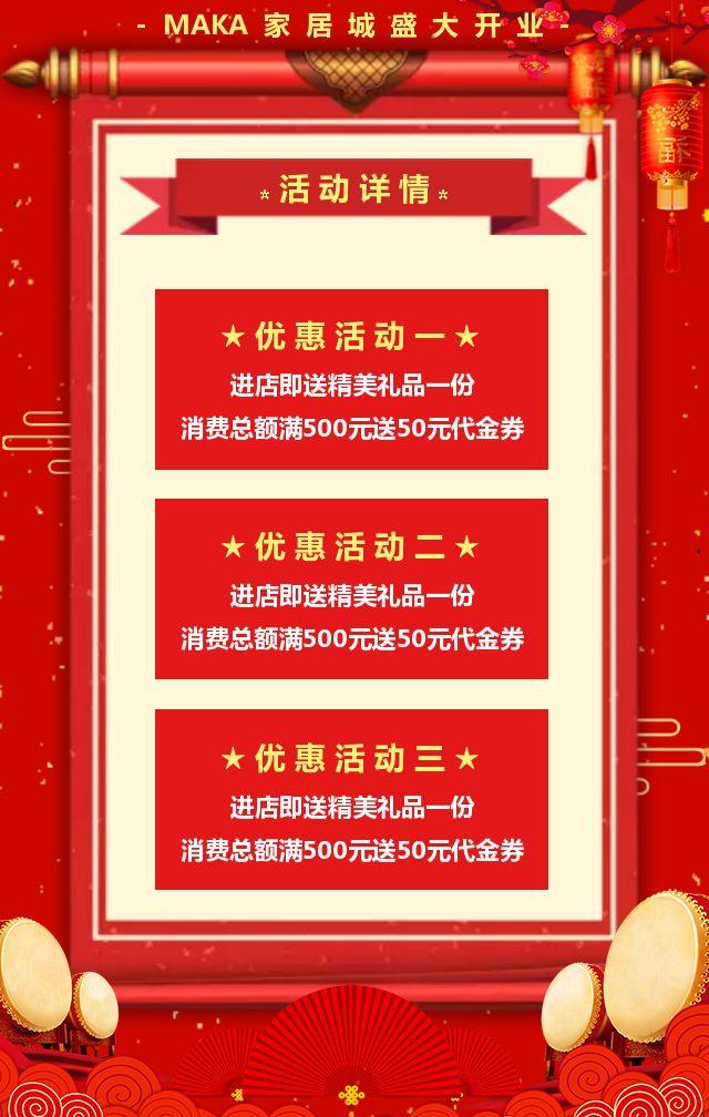红色喜庆盛大开业促销活动宣传H5模板
