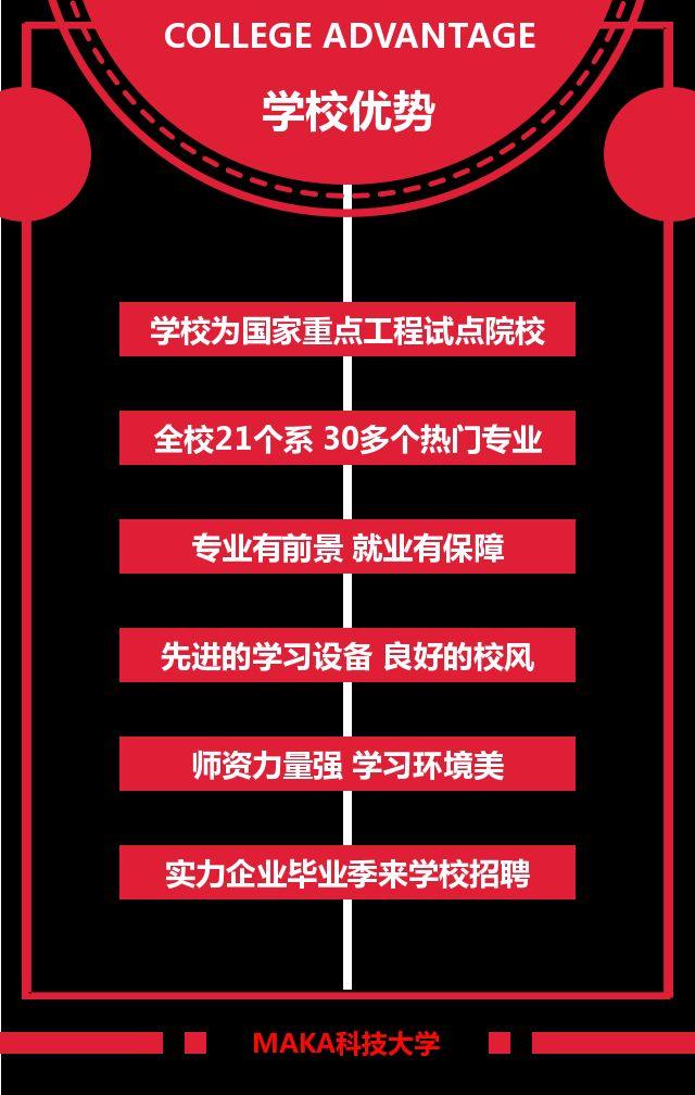 大学高校成人教育招生简章 学校简介 时尚红与黑风格