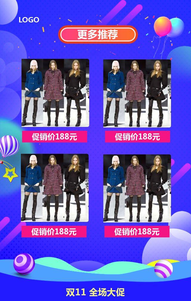 双11双12促销活动蓝色彩色节日宣传购物狂欢节电商打折天猫淘宝时尚炫彩双十一微商