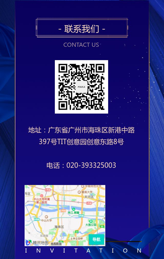 蓝色中国风会议邀请函订货会展会峰会讲座论坛H5