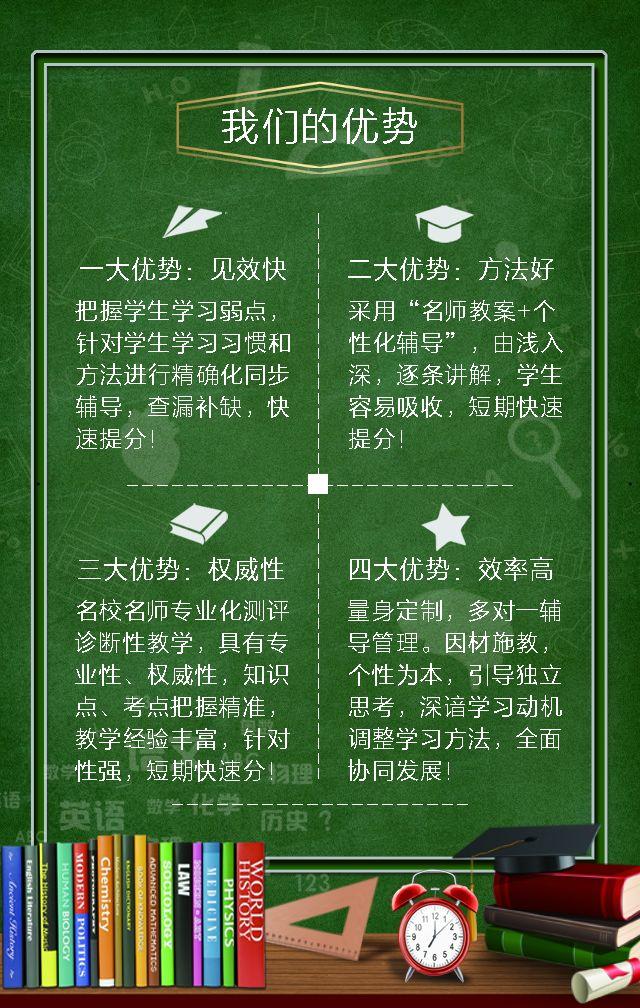高端教育培训机构暑期招生模板