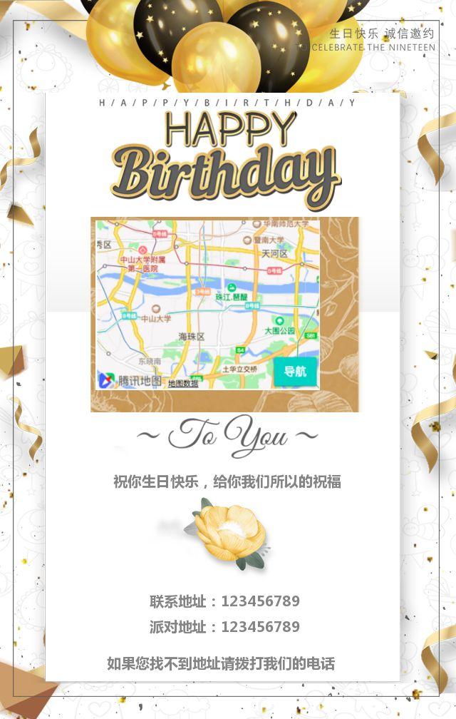 时尚女朋友生日邀请函生日祝福贺卡