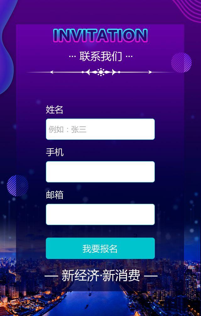 炫彩蓝紫科技峰会商务会议通用邀请函