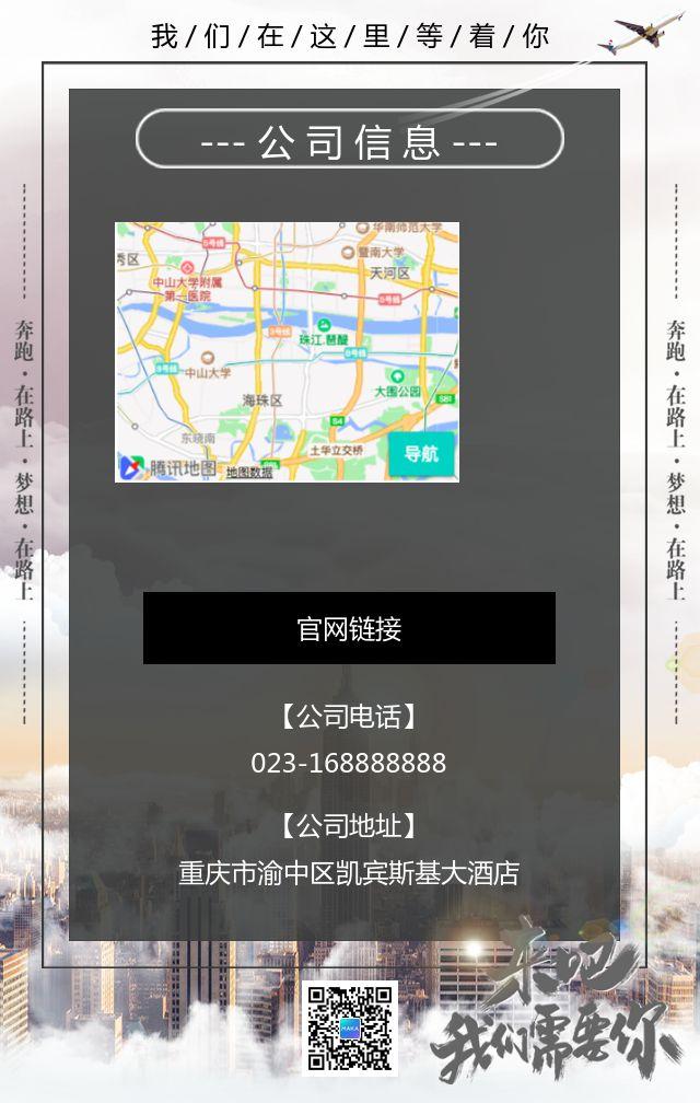 2019高端简洁商务大气企业招聘企业介绍招商H5