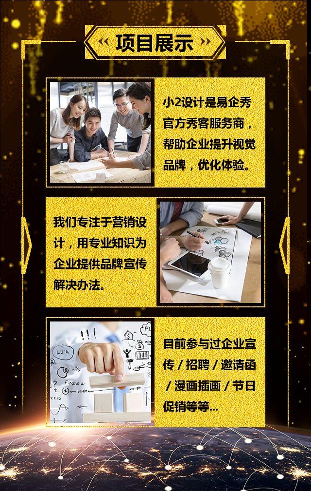 震撼高端黑金招商手册