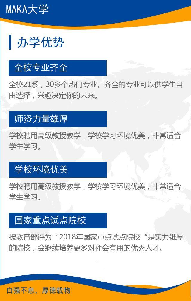 蓝色简约大学高校成人教育招生简章 学校简介职业高中大专技校招生宣传H5