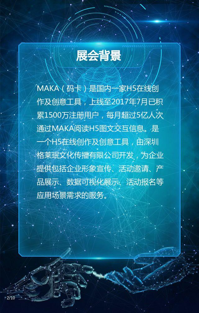 高端科技互联网商务会议论坛发布会峰会邀请函企业宣传h5