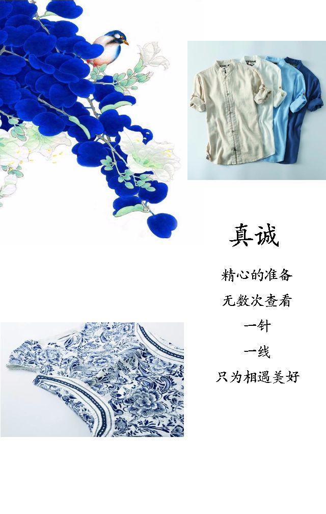 中国复古双十一活动优惠产品宣传