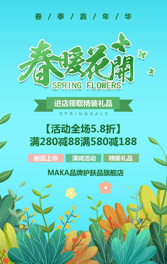 时尚温馨春季上新商家活动促销H5模板