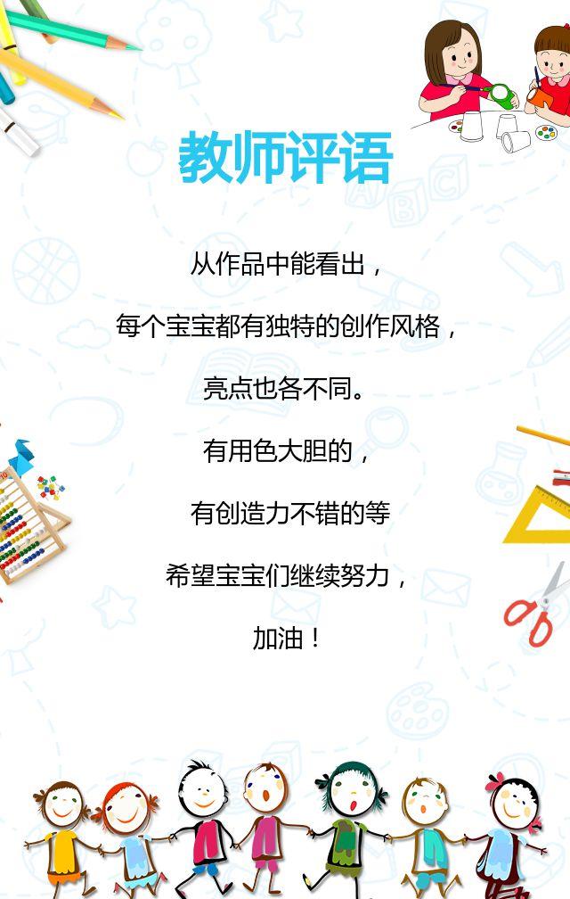 蓝白简洁卡通幼儿园手工比赛宣传推广H5