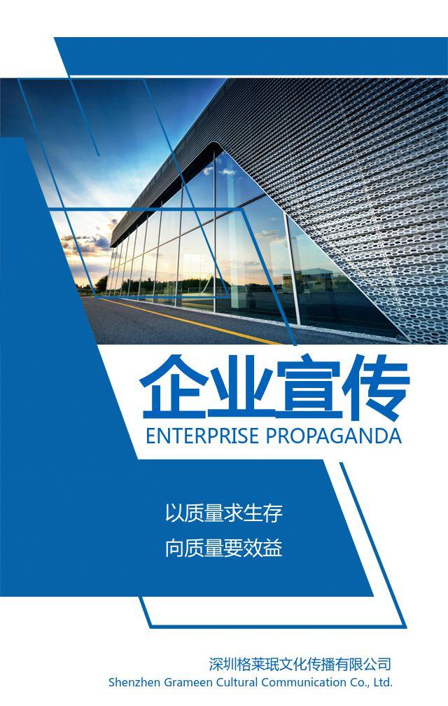 蓝色简约公司单位企业宣传推广手册H5