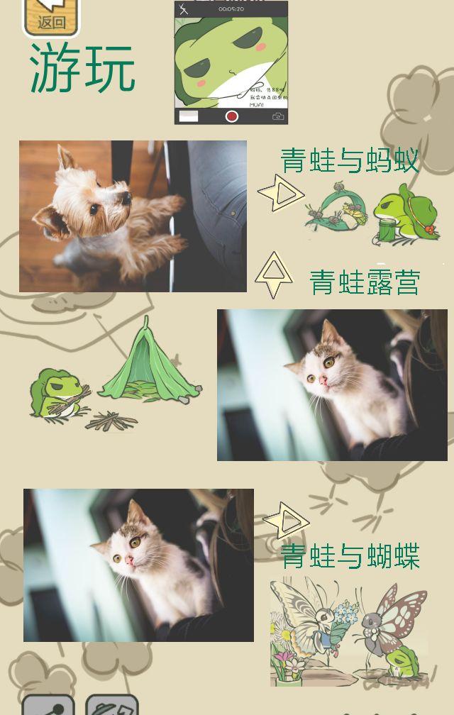 旅行青蛙风的旅行手记