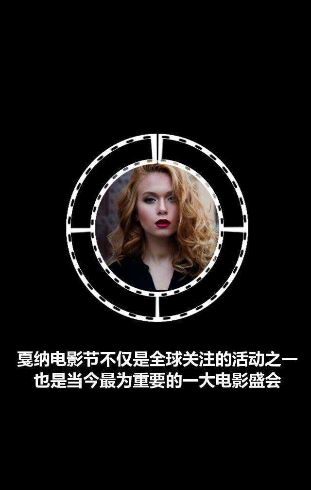 戛纳电影节节日宣传通用文化宣传简约黑白大气