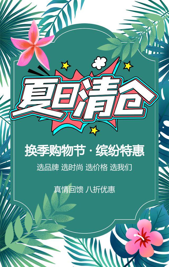 绿色简约时尚夏日商家店铺促销活动宣传H5