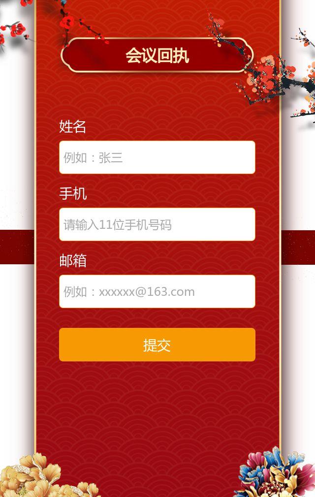 中国风红色企业商务会议年会峰会发布会会议邀请函企业宣传H5