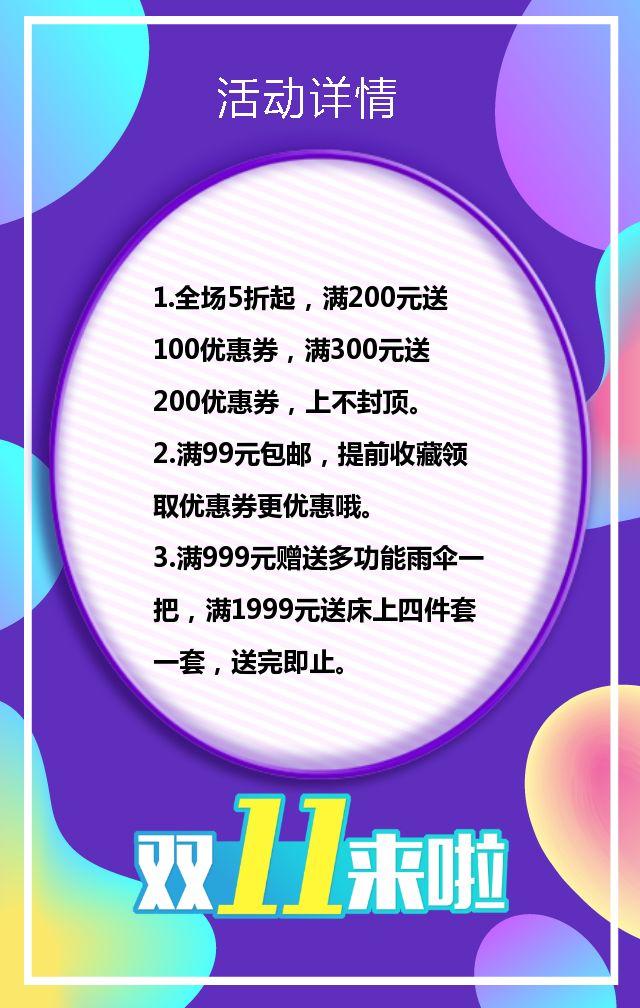 双11电商促销活动推广天猫淘宝微商双十一促销活动产品推广