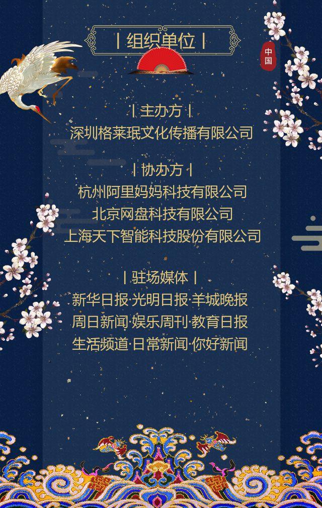 蓝金大气中国风企业会议邀请函展会峰会讲座论坛研讨会宣传H5